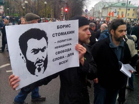 Борис Стомахин - главный узник совести путинской России