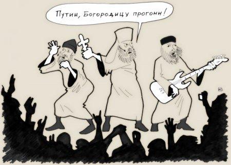 Priest riot, или Путин, богородицу прогони!