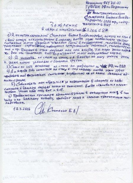 Двадцать восьмое письмо Бориса Стомахина Виктору Корбу